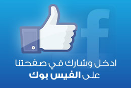 like webteb on facebook